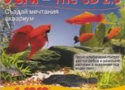 Sera – CD 2.0- създай мечтания аквариум