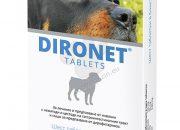 Dironet – за лечение и предпазване от инвазии с нематоди и цестоди, и също за предпазване от дирофилариоза 1 таблетка .